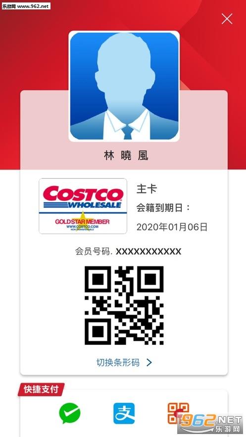 Costco开市客appv1.0.6 苹果版截图0