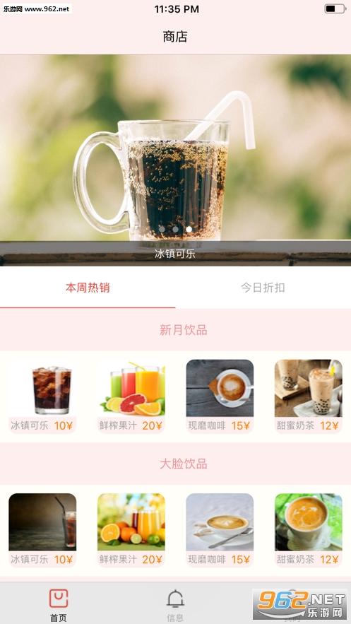 随身饮品最新版v1.1截图0