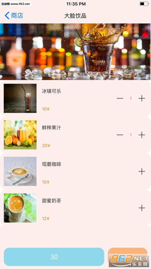 随身饮品最新版v1.1_截图1