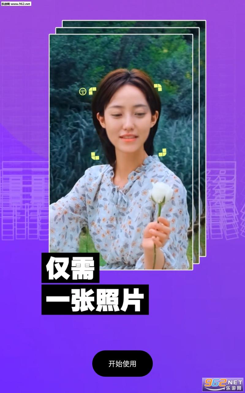 ZAO换脸appv0.9.0(ai换脸)_截图4