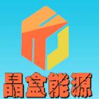 晶盒能源app
