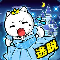 大白猫逃脱喵德瑞拉安卓版 v1.4.1