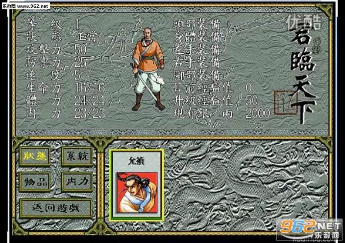 雍正王朝之君临天下游戏截图2