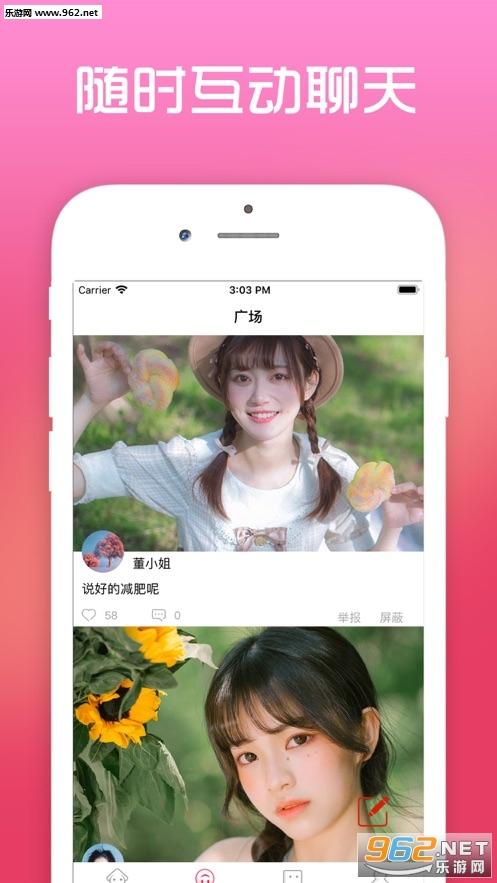 有伴有约iOS版v1.7.12  手机版截图1