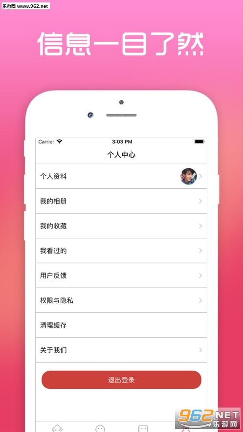 有伴有约iOS版v1.7.12  手机版截图2