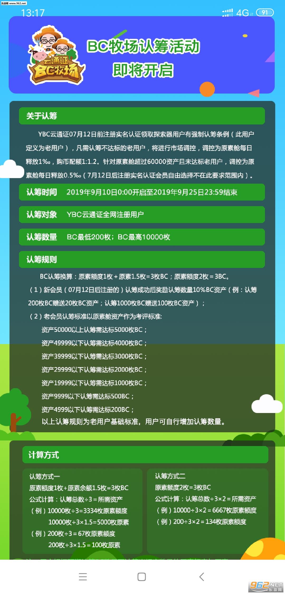 BC牧场appv1.0_截图1