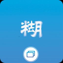 照片变清晰助手app v999
