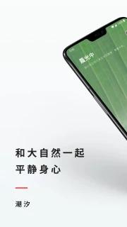 潮汐app2019最新版v2.8.8截图4