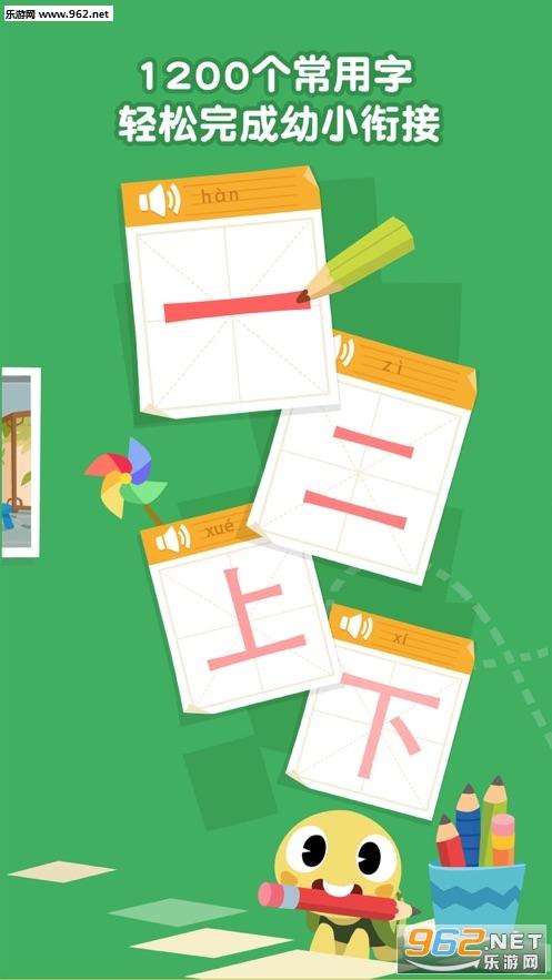 熊猫博士识字appv1.0.0 最新版_截图0