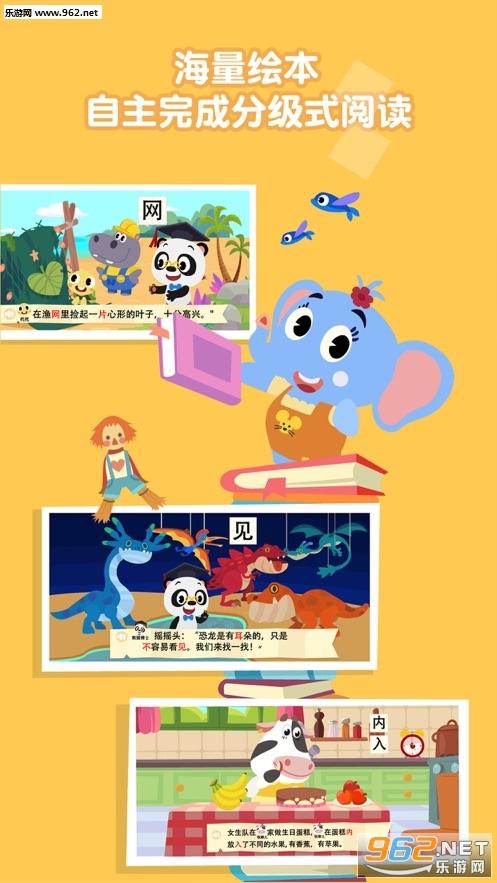 熊猫博士识字appv1.0.0 最新版_截图2