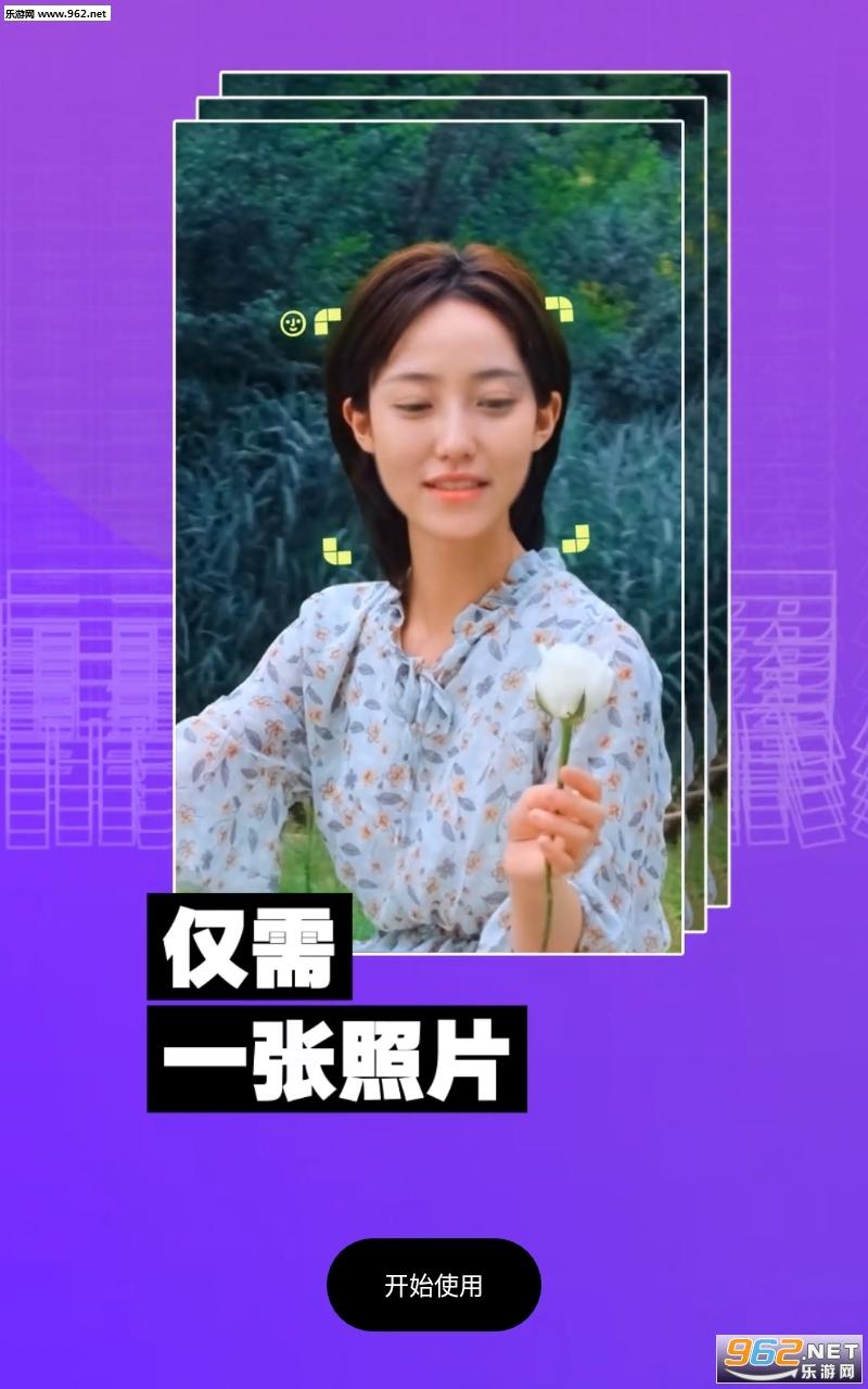 zao ai换脸appv0.9.0_截图2