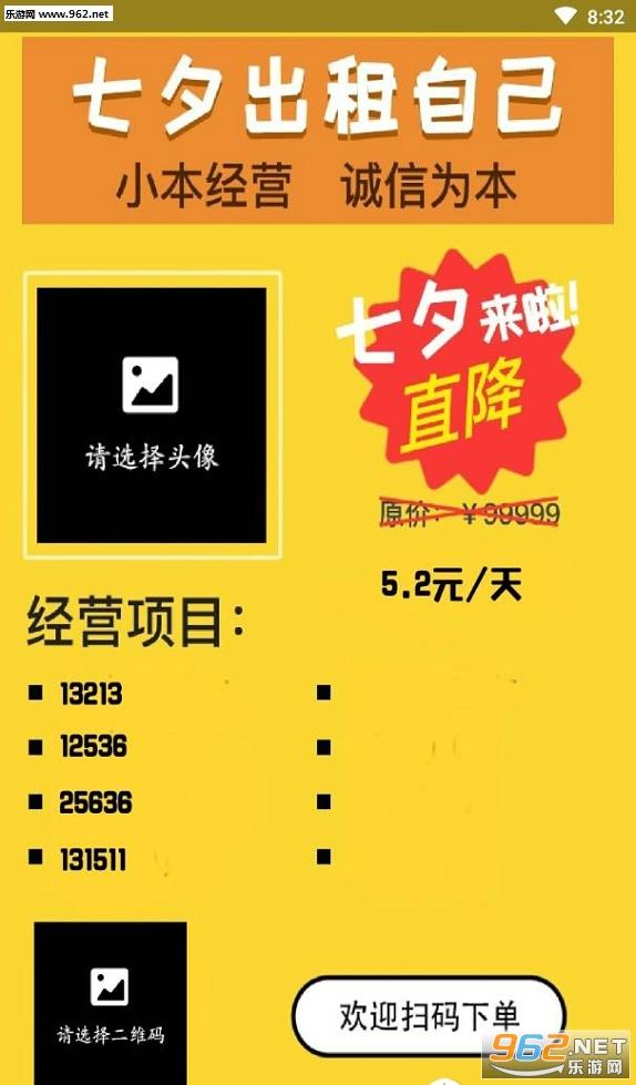 七夕出租自己海报生成器v1.0 安卓最新版_截图0
