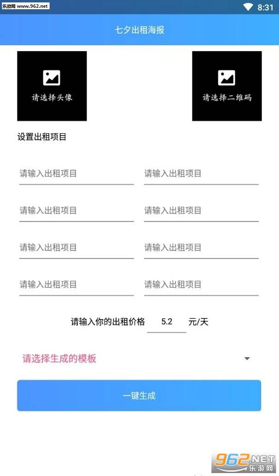 七夕出租自己海报生成器v1.0 安卓最新版_截图1