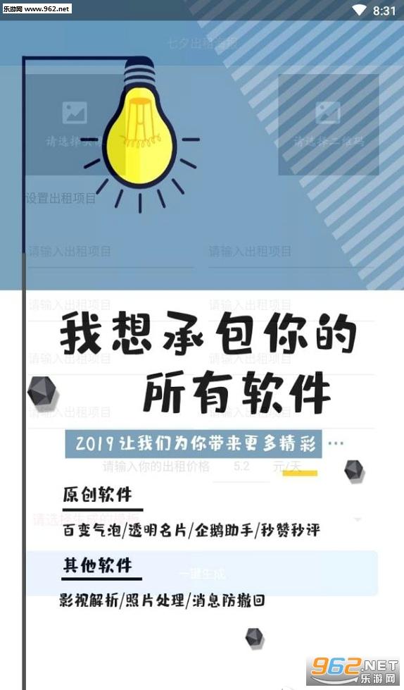 七夕出租自己海报生成器v1.0 安卓最新版_截图3