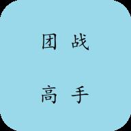 团战高手安卓版v2.0