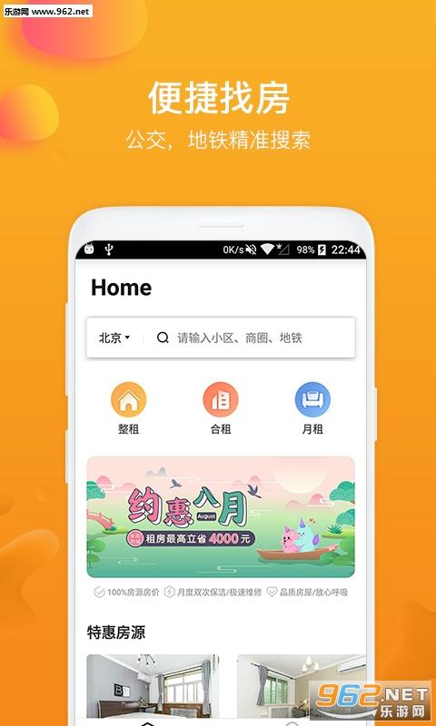 快租房appv2.0.0 安卓版_截图1