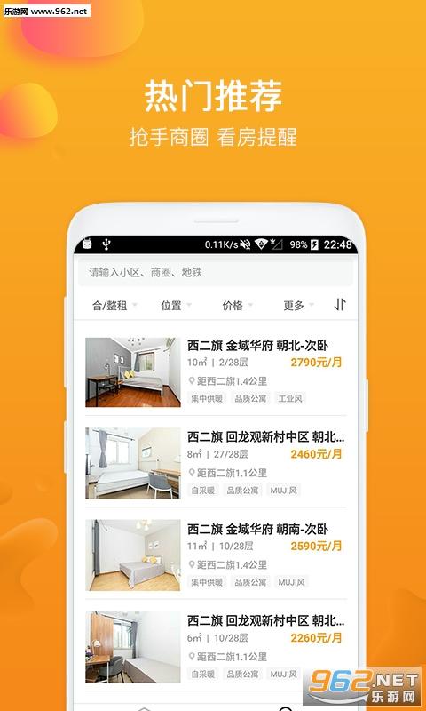 快租房appv2.0.0 安卓版_截图2
