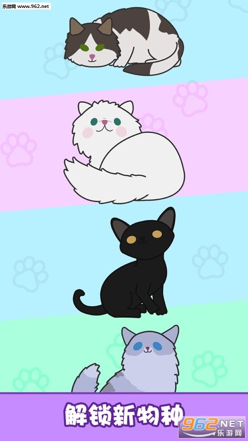 猫咪进化论官方版v2.0_截图0