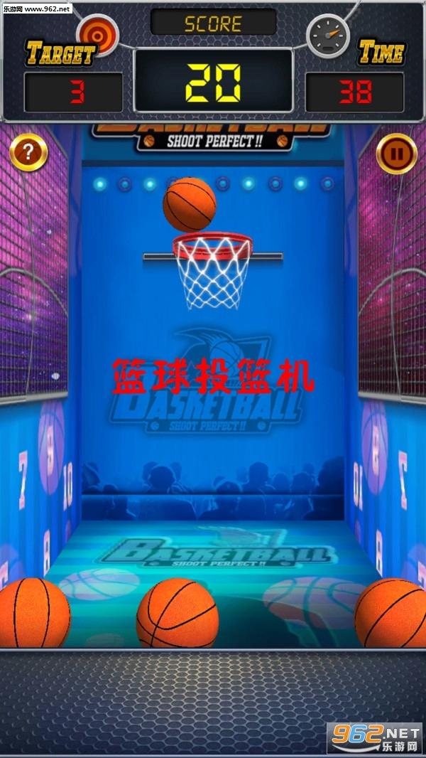 篮球投篮机安卓版v1.1.1_截图0