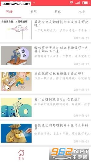 熊猫赚点appv1.57_截图2