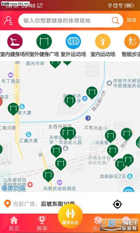 天桥全民健身appv0.1.20 安卓版截图1