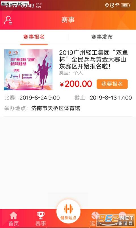 天桥全民健身appv0.1.20 安卓版截图2