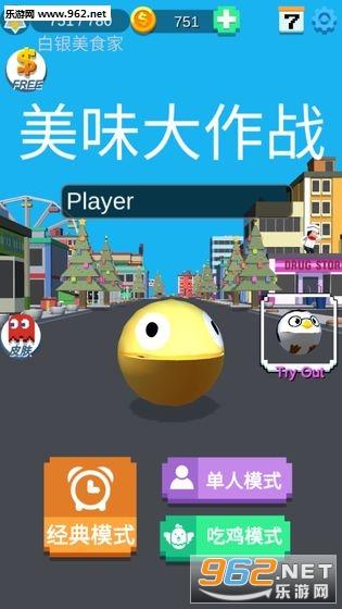 美味大作战安卓游戏v1.0.0截图0