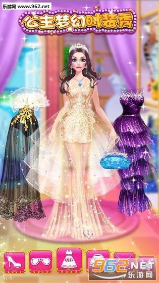 公主梦幻时装秀安卓版v1.0.0_截图3