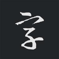 书法字典大全app手机版v2.3.1