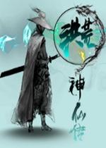 神仙传洪荒1.2.0正式版 附攻略/隐藏密码