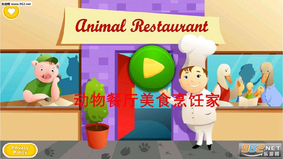 动物餐厅美食烹饪家安卓版
