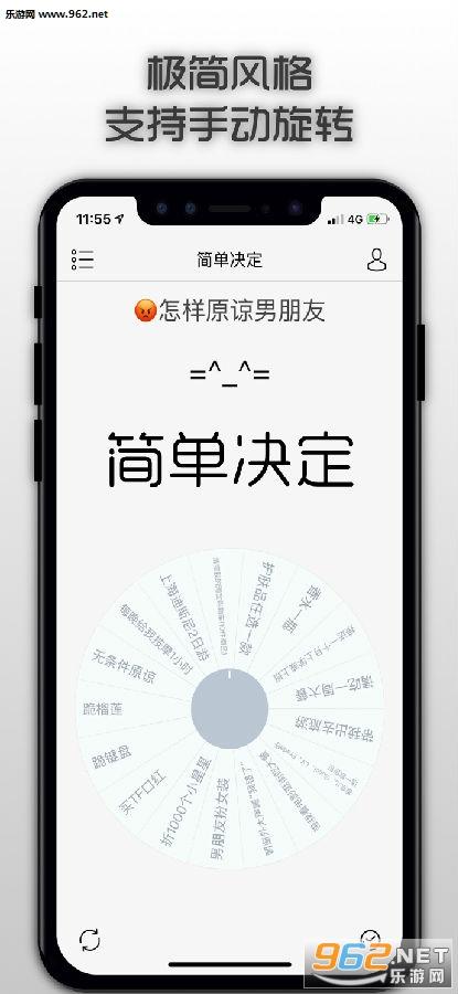 简单决定app