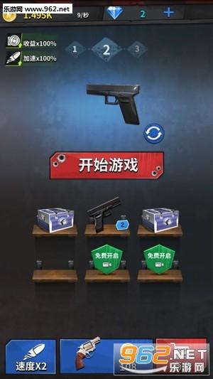 枪械大师安卓版