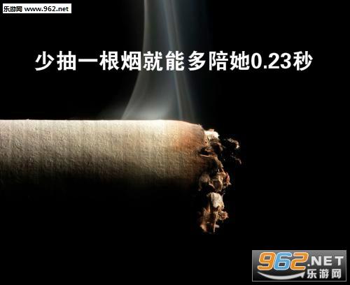 少抽一根烟壁纸