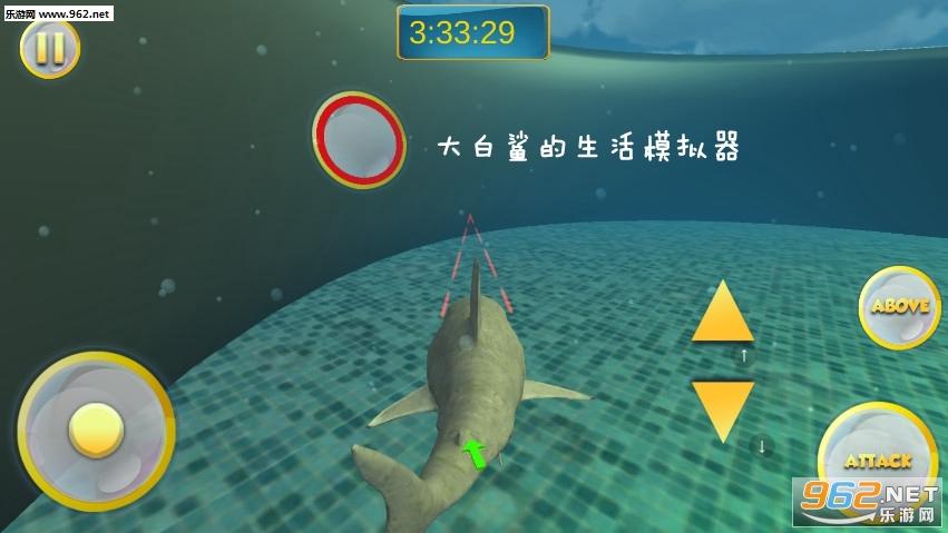 大白鲨的生活模拟器手游