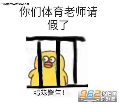 鸭笼警告图片
