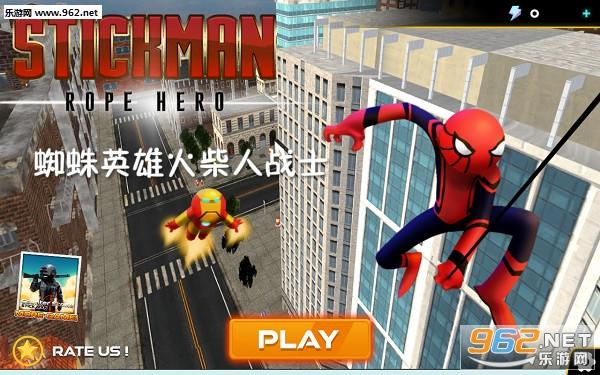 蜘蛛英雄火柴人战士安卓版