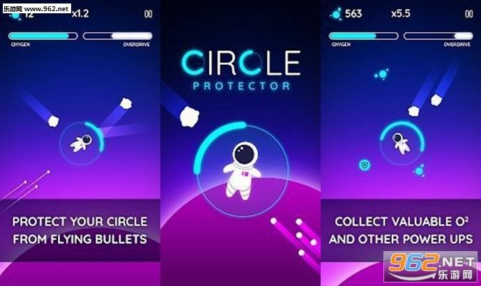 圆形保护器安卓版