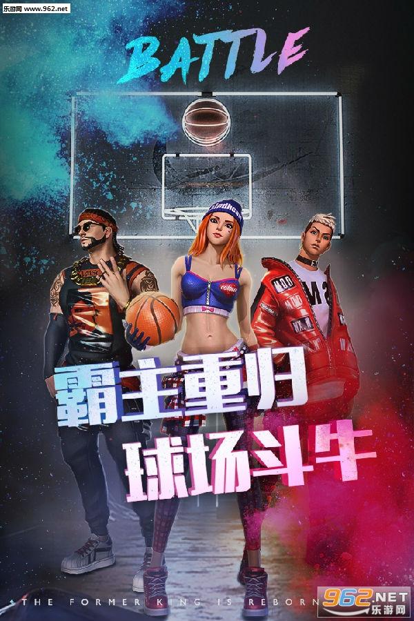 新街头篮球九游版