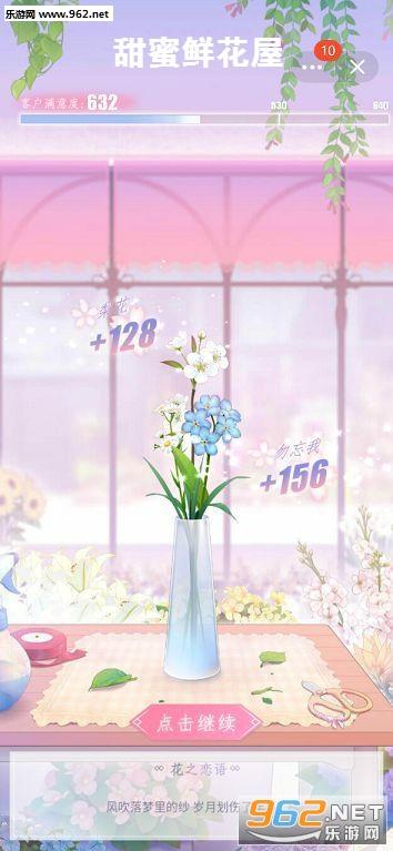 甜蜜鲜花屋游戏