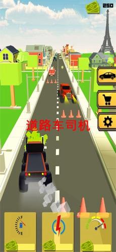 道路车司机官方版