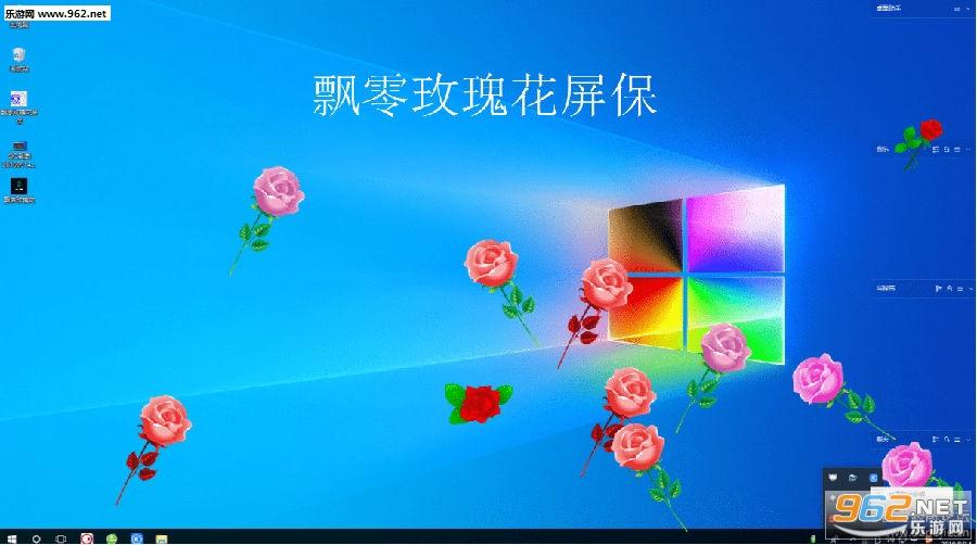 飘零玫瑰花屏保软件