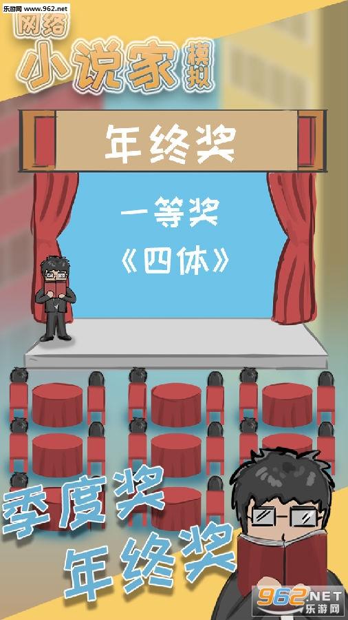 网络小说家模拟最新版
