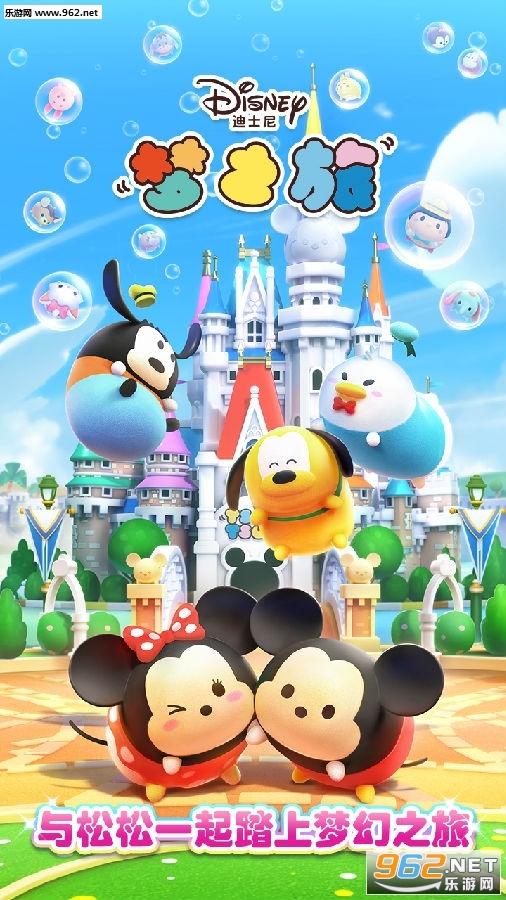 迪士尼梦之旅游戏官方版