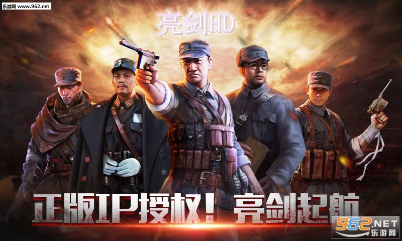 亮劍HD手游官方版