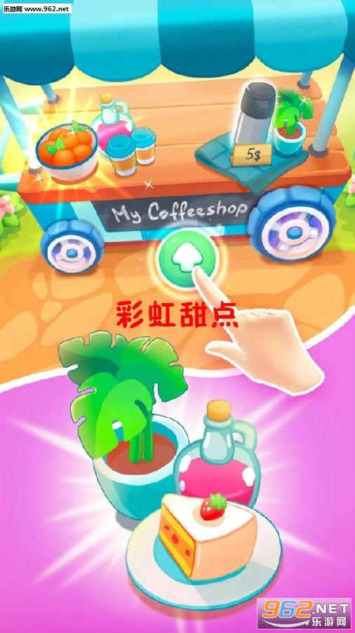 彩虹甜点安卓版