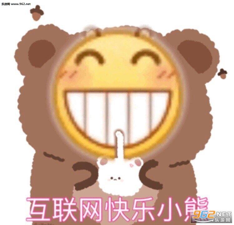 互联网快乐小熊表情包