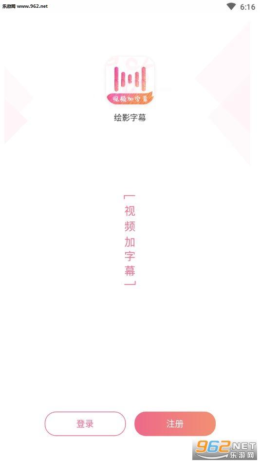 绘影字幕app