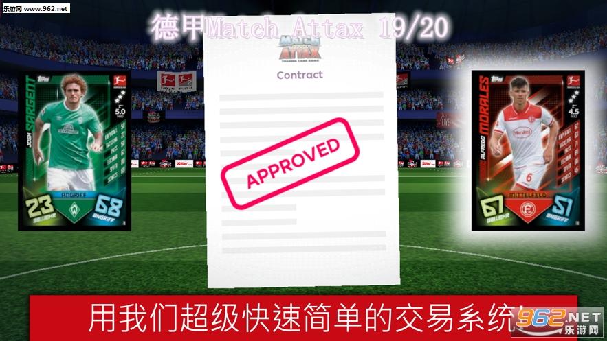 德甲Match Attax 19/20官方版