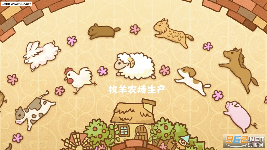 牧羊农场生产手游
